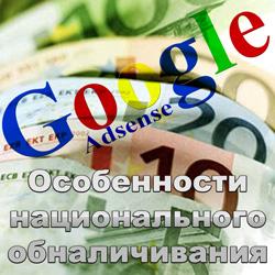 Как обналичить чек Google Adsense в Украине