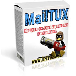 Как установить MailTux на блог