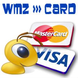 Вывести WMZ на карту Приватбанка