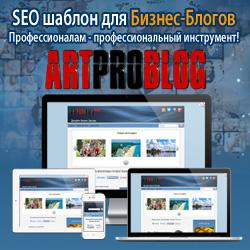 SEO шаблон бизнес-блога ArtPROBlog