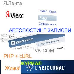 Send2Blog - автопостинг в блоги