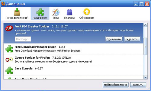 Удалить Ask Foxit PDF Creator Toolbar