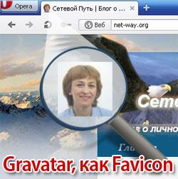 Бренд-блоггинг: gravatar, как favicon для wordpress