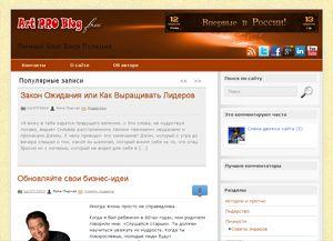 ArtPRoBlog (free) бесплатная тема для Wordpress