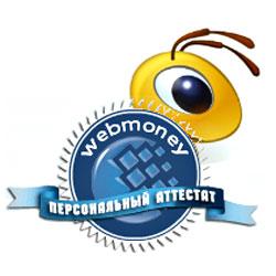 Хождение по мукам... Как получить персональный аттестат WebMoney